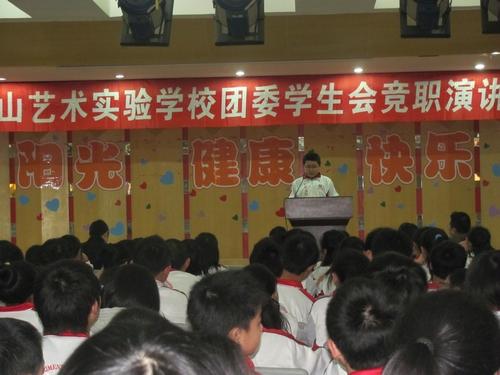 学生会竞职演讲